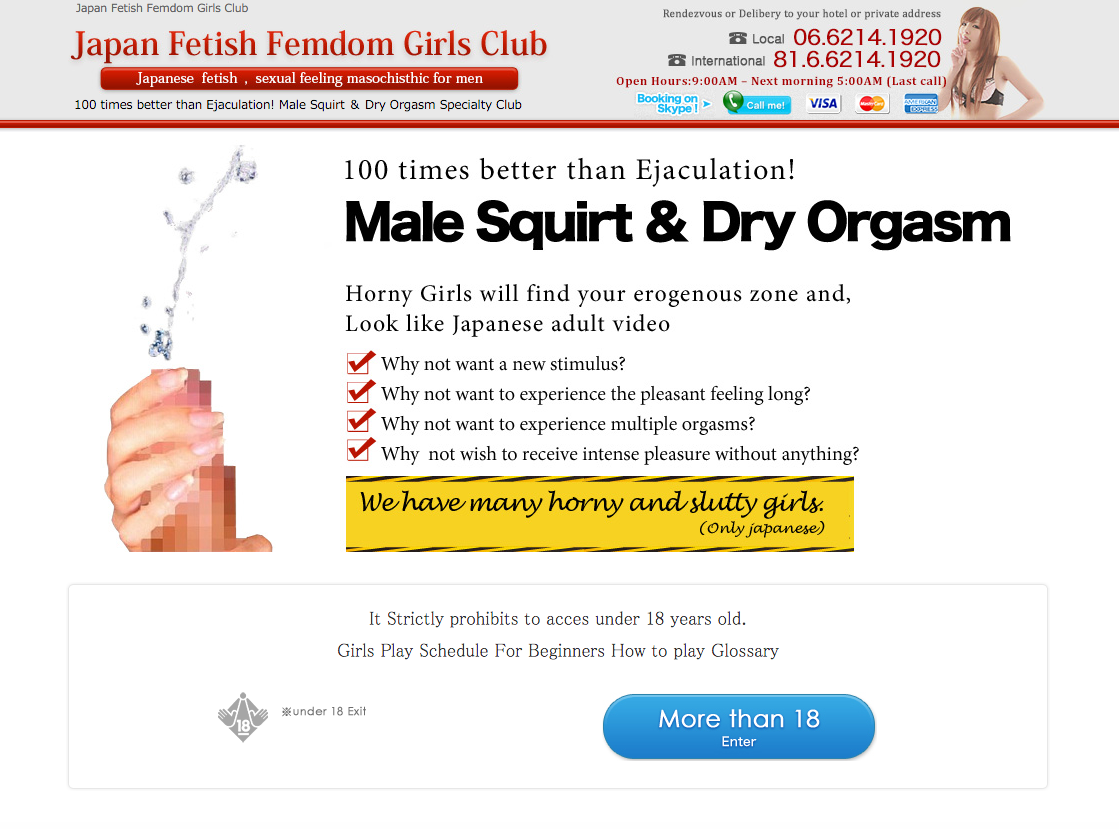Japan Fetish Femdom Girls Club